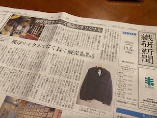 繊研新聞に掲載!